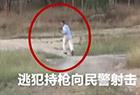 逃犯拒捕朝警察开枪