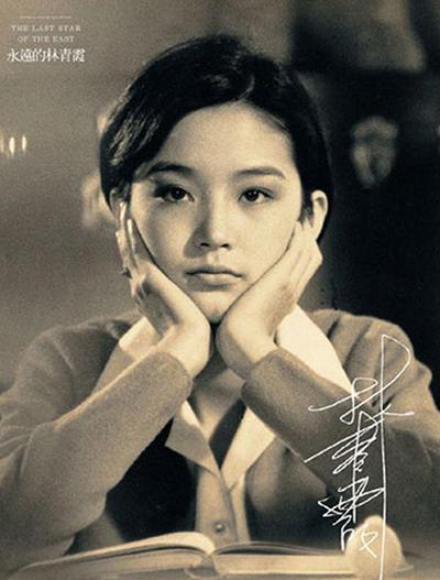 林青霞清纯少女照