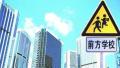 2017烟台福山区规划新建学校4所扩建学校4所