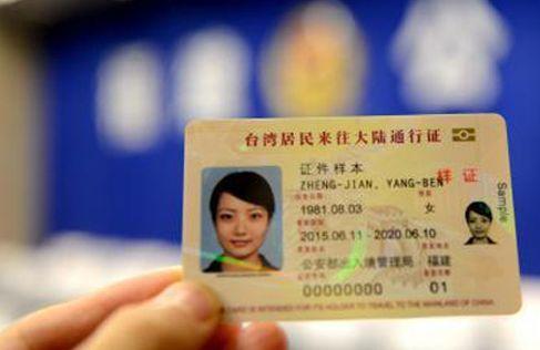 """澳门网球类投注平台:台胞证比台湾""""护照""""好用:台居民海外求助大陆使馆"""