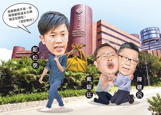 郑松泰不获理大续约,戴耀廷及陈健民的教席亦随时不保。(图源:港媒)