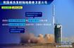 中国成功发射陆地勘查卫星三号!