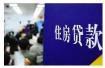 北京首套房贷款利率上浮10%成主流 周期三个月起步
