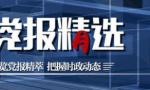 【黨報精選】0118