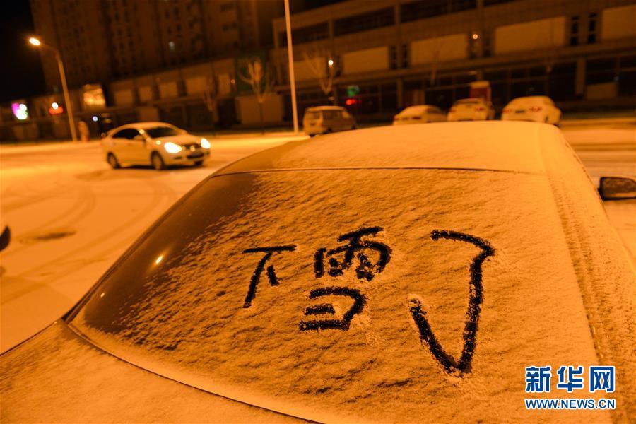 京津冀迎来降雪