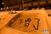 京津冀迎来降雪 比常年迟到53天