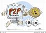"""备案还是出局?监管趋严P2P平台迎""""生死关"""""""