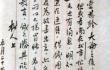 胡适鲁迅等名家珍本书籍信札将在台北拍卖