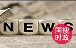 王文少将任广东军区副司令 此前任驻澳门部队司令