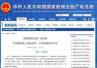 广电总局整治网上低俗炒作视听节目 1500多个账号被清