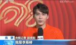 央视记者采访李易峰