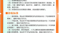 青岛市北制定标准:更新老旧电梯最高补贴15万