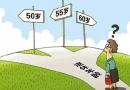 延迟退休真的要来了!4年后将正式实施 60、70和80后受影响最大