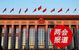 3月15日:全国政协十三届一次会议举行闭幕会