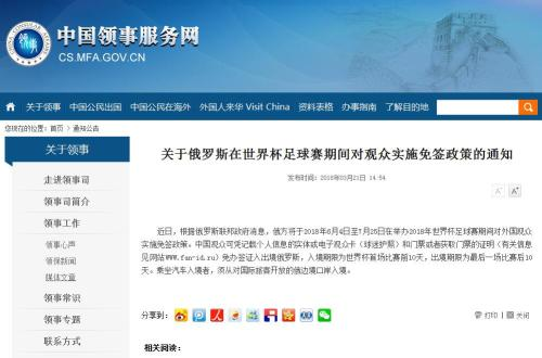 图片来源:中国领事服务网截图。