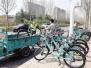 郑州目前共享单车市场饱和 滴滴单车投放被叫停