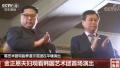 一场军演一场艺演在朝鲜半岛同时上演