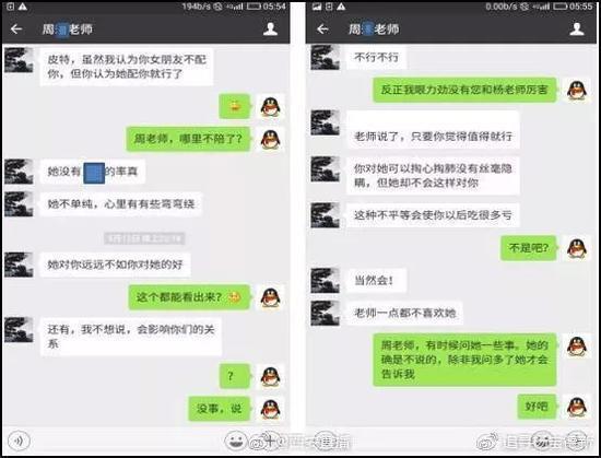 """西安交大博士生杨宝德生前的聊天记录,除了生活琐事,其导师还曾表示杨的女友与他""""不配""""。"""
