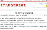中方回应美或对华1千亿美元商品征税:奉陪到底