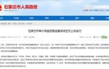 石家庄审计项目进度监管系统上线运行