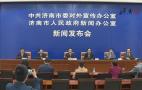 设立专项基金还有融资费用补助!济南这样鼓励华侨华人创业