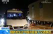 驻朝使馆和外交部工作组核实大巴事故遇难者身份