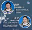 他们,是中国航天员!