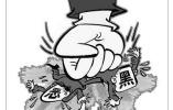 辽宁省推进扫黑除恶各项工作 取得阶段性成效