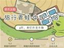 《旅行青蛙》中文版上线