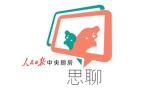 人民日报中央厨房:腾讯没有梦想?创新就有希望!