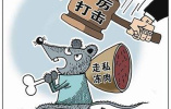 云南走私冻肉被盗挖续:已初步锁定相关重点嫌疑人