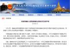 缅甸爆发武装冲突致流弹落入中国境内 中使馆回应