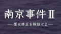 日本电视台播出南京大屠杀纪录片 驳斥历史修正主义