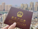 天津出台史上最宽松落户政策 30万人申请致系统瘫痪