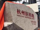 """今天下沙有了一个新名字!""""杭州医药港""""正式诞生"""