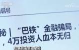 """公安揭非法集资""""十大类型骗局""""!这份权威防骗指南请收下"""