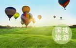 山东绘就蓝图 2025年好客山东成世界著名旅游目的地品牌