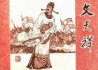 将文天祥从历史课本中删除?人教社回应:有详细介绍