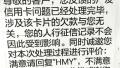 """女子遭冒名办多张信用卡成""""老赖"""" 起诉银行获赔"""