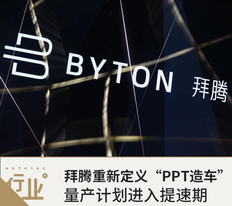 """拜腾重新定义PPT造车""""量产计划进入提速期"""