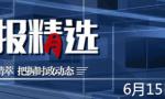 【党报精选】0615