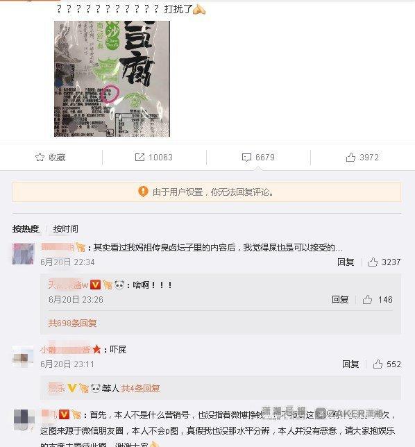 """北京赛车pk技巧:网传臭豆腐配料中竟然出现""""屎""""?厂家""""喊冤"""",官方正在核实"""