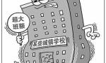 """全县""""超级大班""""800多个:新化教育局腾地方办学"""