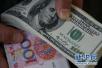 人民币汇率日内急跌 专家如何看未来走势?