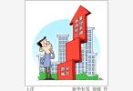 南京首套房贷利率多数上浮20% 专家预测:下半年房产调控还会趋严