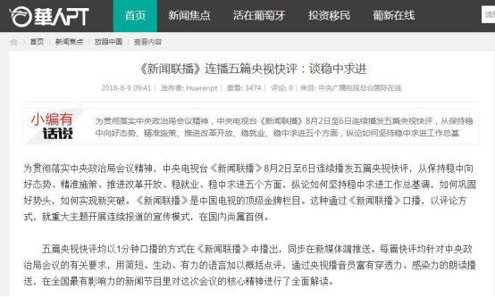 華人PT門戶網2018年8月9日轉發