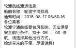注意!受台风影响,南京中山码头轮渡已停航