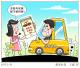 温州女孩被害案引关注 网约车平台须将消费者安全放在首位