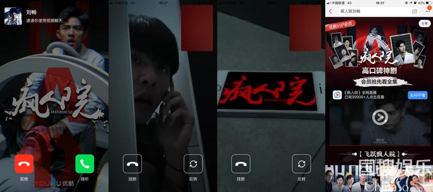"""手机淘宝""""疯人院刘畅""""页面"""