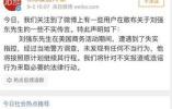 京东回应刘强东涉性侵传言:遭失实指控 经当地警方调查未发现不当